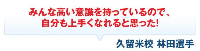 福岡ゴールキーパースクール|
