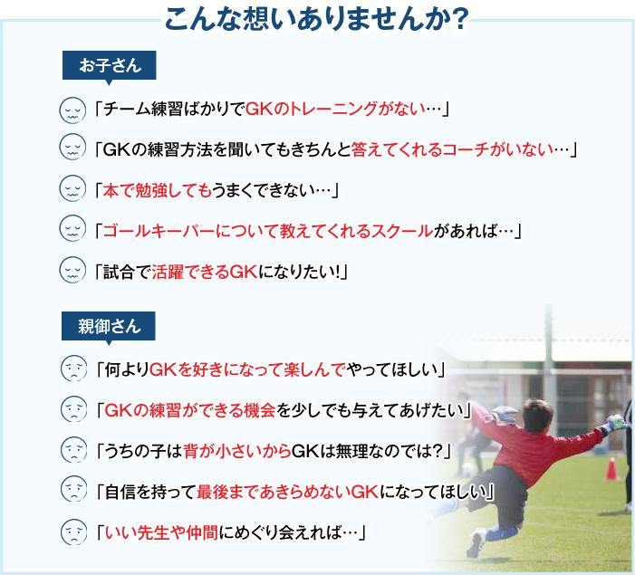 福岡ゴールキーパースクール|こんな想いありませんか?