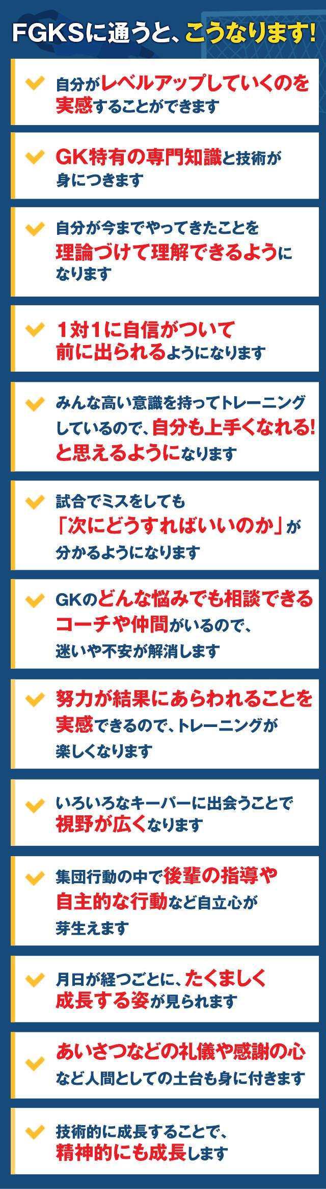 福岡ゴールキーパースクール|FGKSに通うと、こうなります。