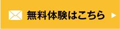 福岡ゴールキーパースクール,無料体験