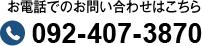 福岡ゴールキーパースクール,お電話でのお問い合わせはこちら092-407-3870