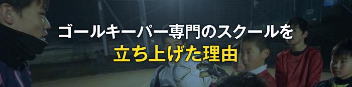 福岡ゴールキーパースクール|ゴールキーパー専門のスクールを立ち上げた理由