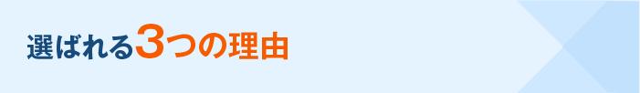 福岡ゴールキーパースクール|選ばれる3つの理由