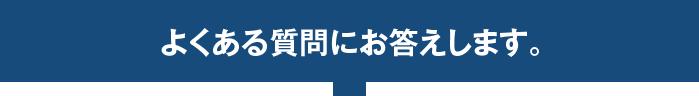 福岡ゴールキーパースクール|よくある質問